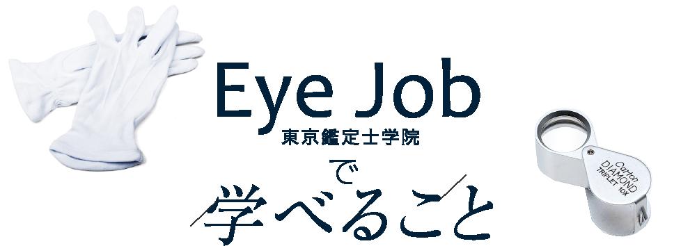 Eye Jobで学べること