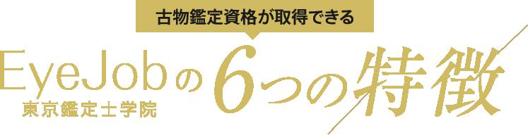 古物鑑定資格が取得できるEyeJob東京鑑定士学院の6つの特徴
